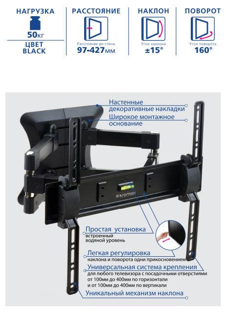 Кронштейн для телевизора Kromax Pixis-40 черный 26