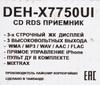 Автомагнитола PIONEER DEH-X7750UI,  USB вид 9
